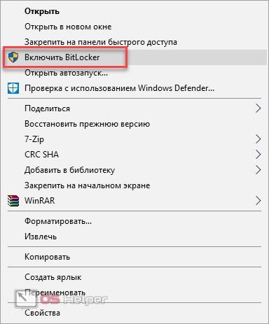 Включить BitLocker