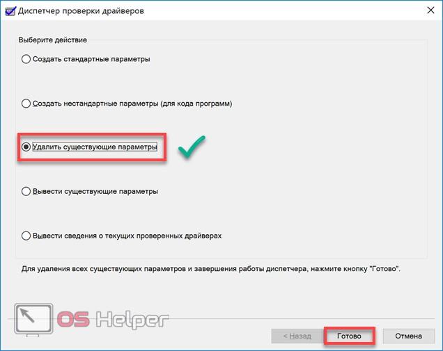 Выбор параметра проверки