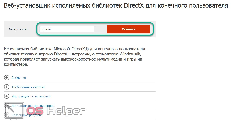 Загрузка веб установщика DirectX