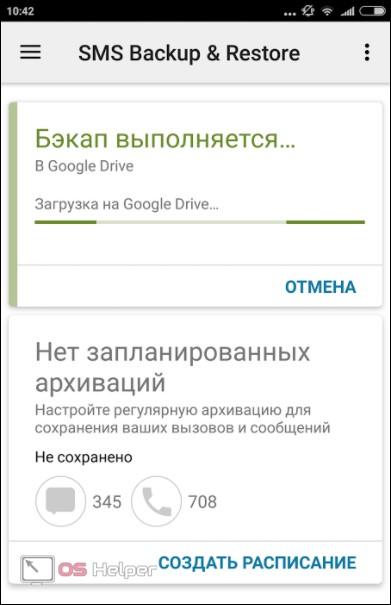 Загрузка в Google