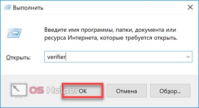 Запуск verifier