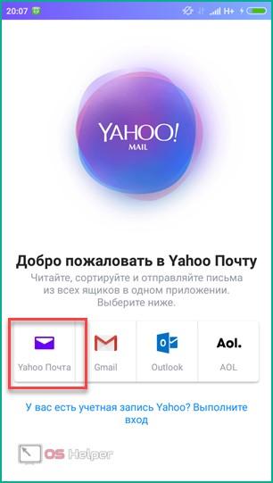 Иконка Yahoo