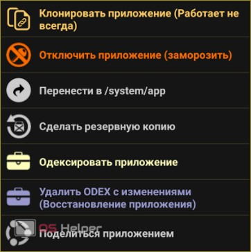 Инструменты программы