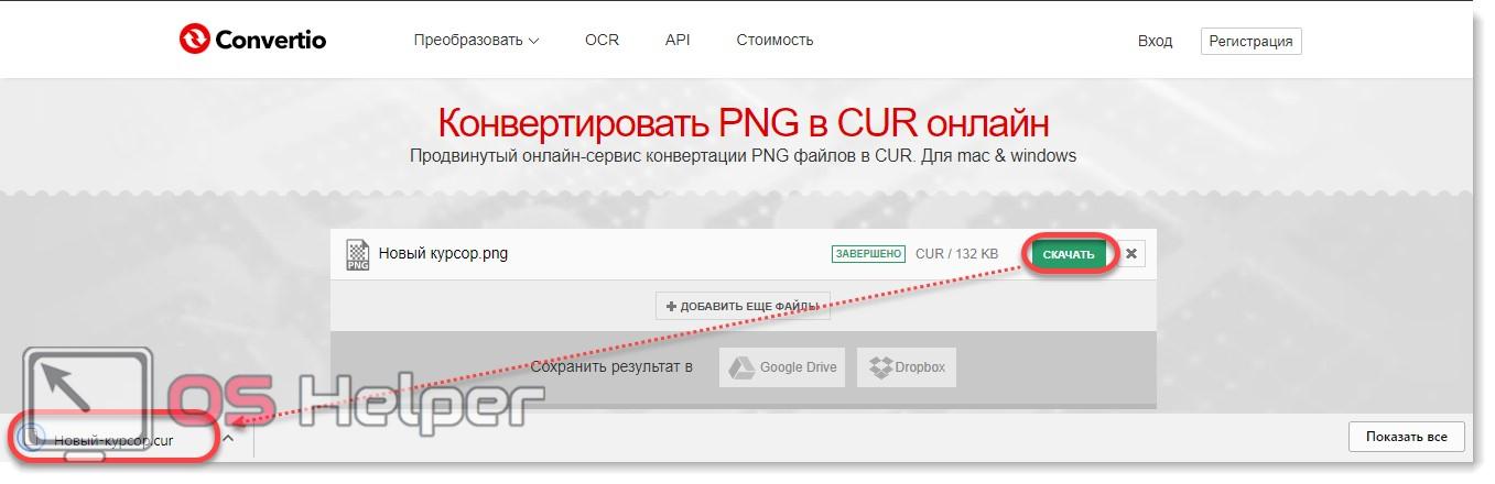 Кликните по зеленой кнопке «Скачать»