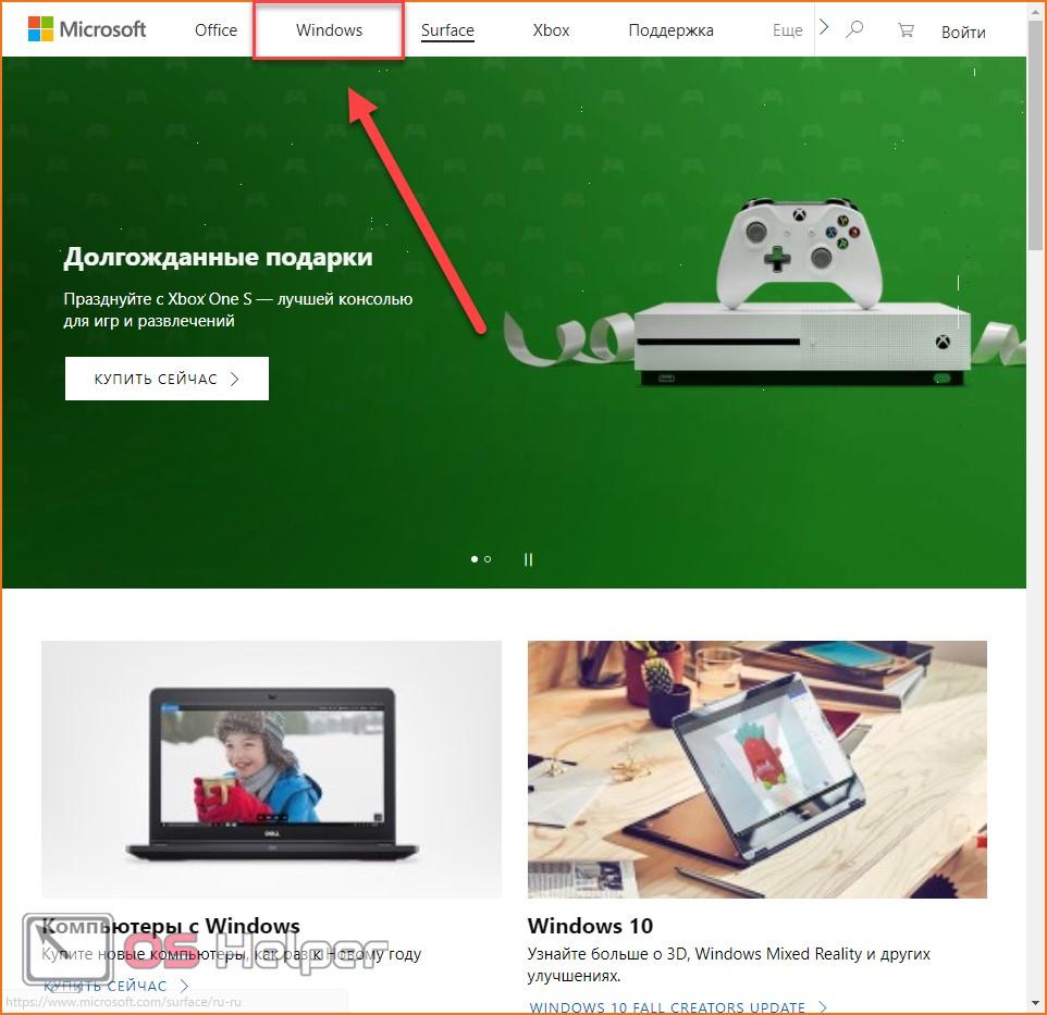 Кликните по кнопке Windows