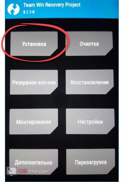 Кнопка Установка