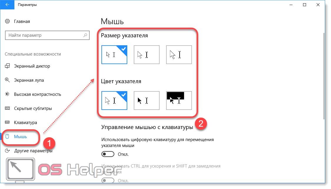 Естественно вы можете по своему настроить поведение курсора в вашей операционной системе windows  настраиваем в windows 10 мышку опубликовано  задайте свой вопрос в комментариях, подробно расписав суть проблемы.