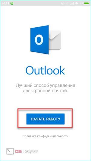 Начало работы с Outlook