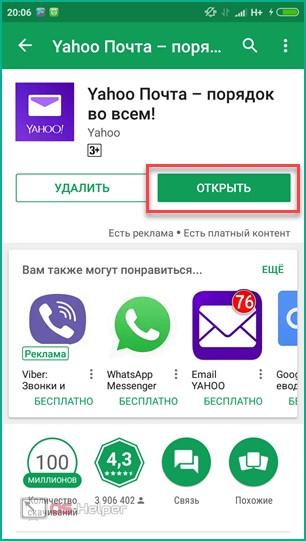 Открыть Yahoo