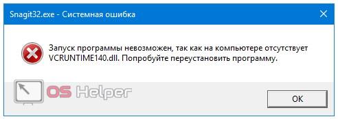 Ошибка vcruntime140.dll