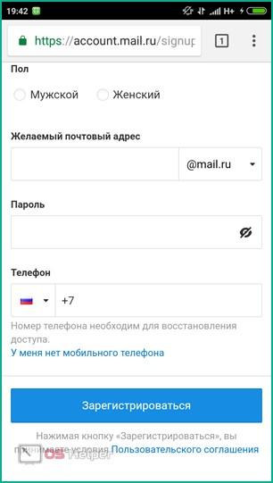 Пароль и кнопка регистрации