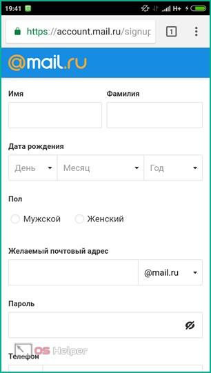Поля регистрации mail.ru