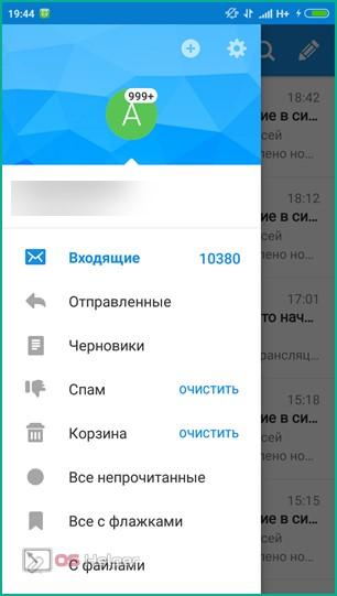 Приложение mail