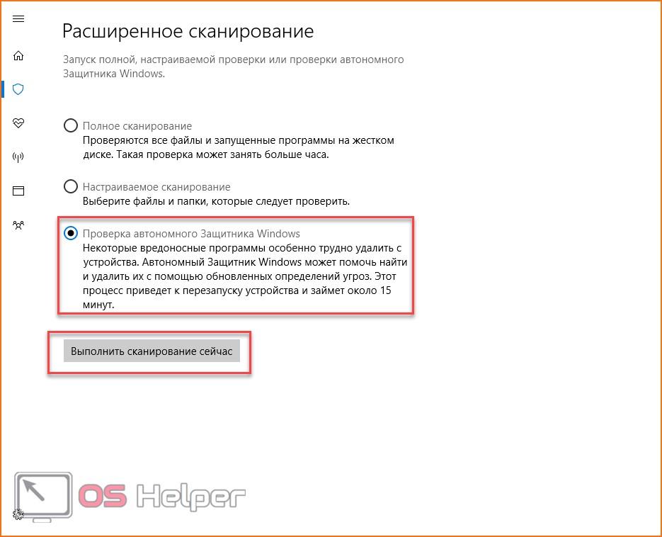 Проверка автономного Защитника Windows