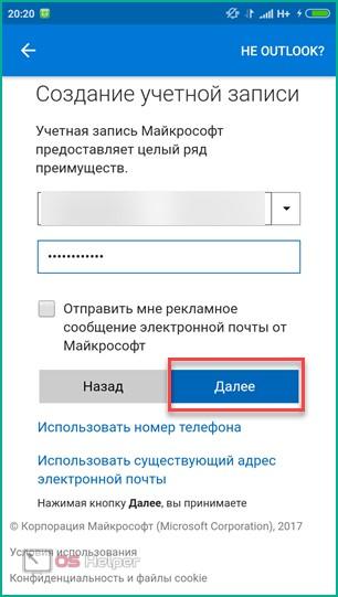 Продолжение регистрации Outlook