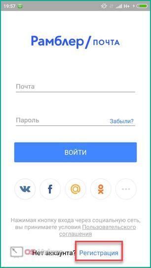 Пункт регистрации