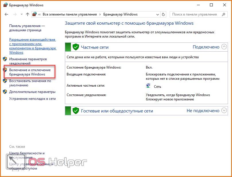 Раздел Включение и отключение брандмауэра Windows