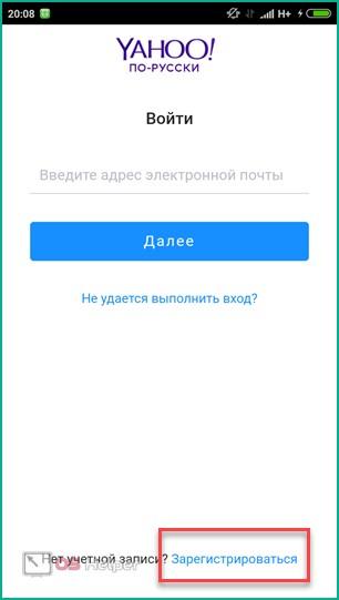 Регистрация в Yahoo