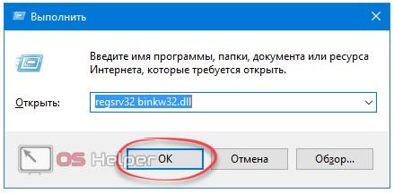 Регистрация binkw32.dll