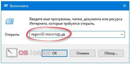 Регистрация msvcr100.dll