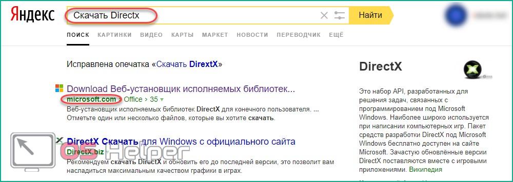 Скачивание нужной версии DirectX