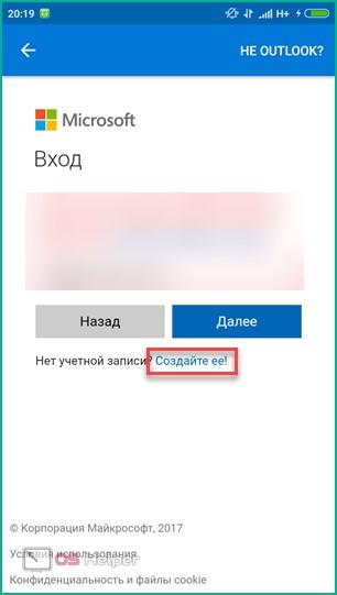 Создание аккаунта Outlook