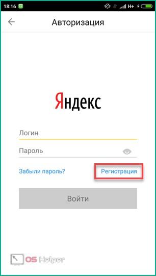 Ссылка Регистрация