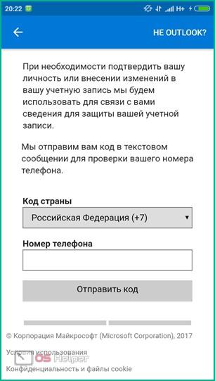 Телефон для регистрации в Outlook