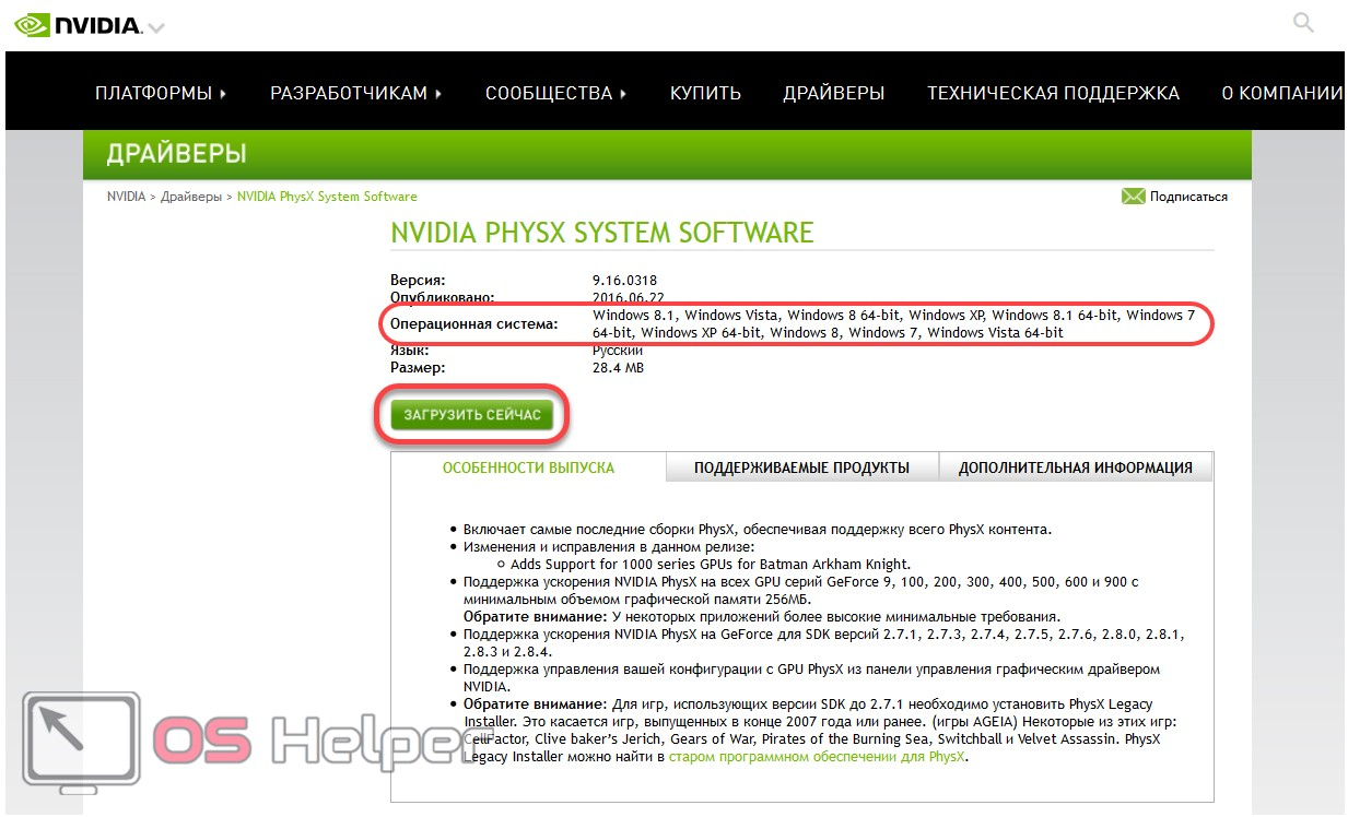 Nvidia physx download.