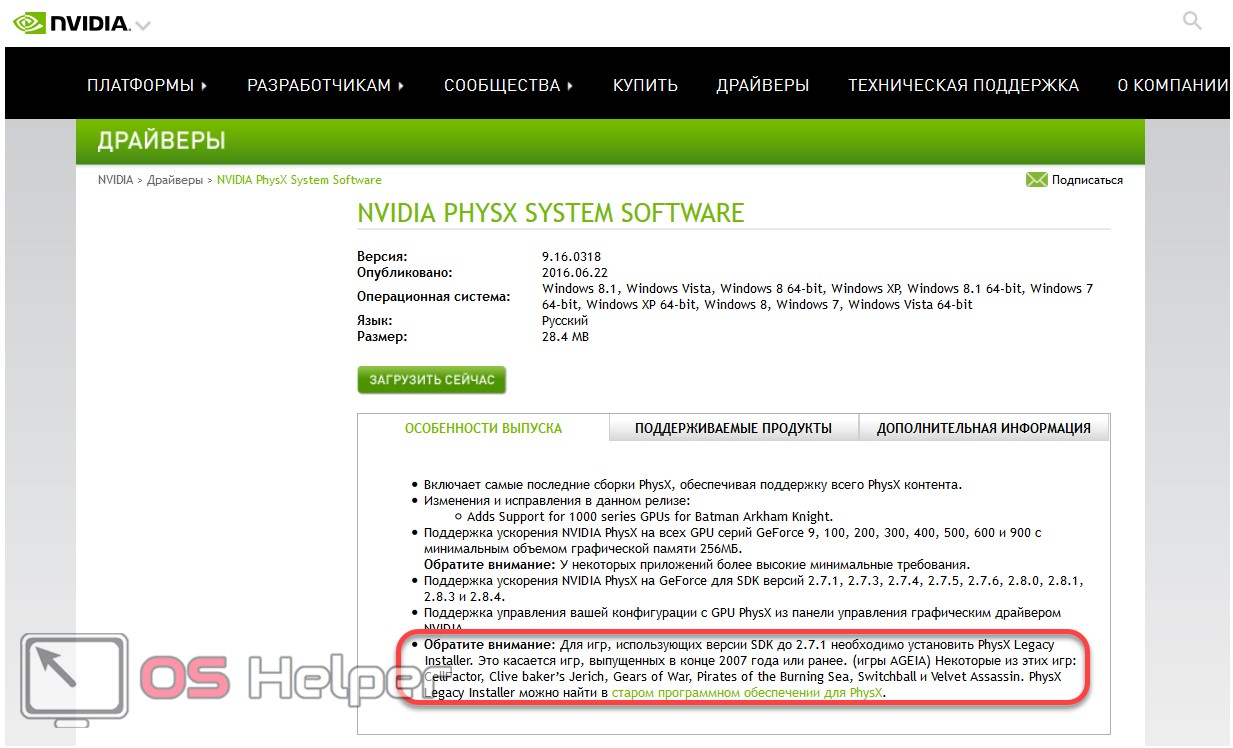 Nvidia physx download windows 7 32 bit 2012 | granitepfi | pinterest.