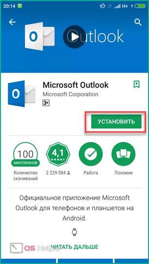Установка Outlook
