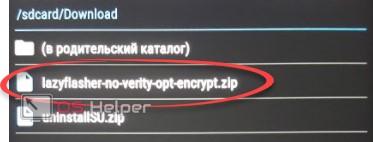 Файл снятия защиты