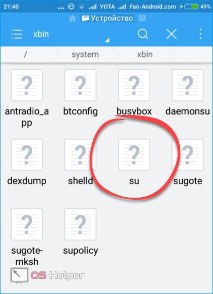 Файл SU