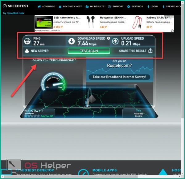 Download и Upload Speed