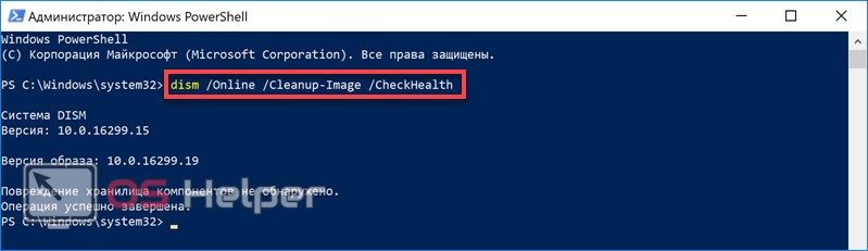 dism online cleanup-image heckhealth