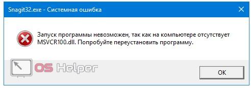 Ошибка msvcr100.dll