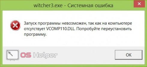 Ошибка vcomp110.dll