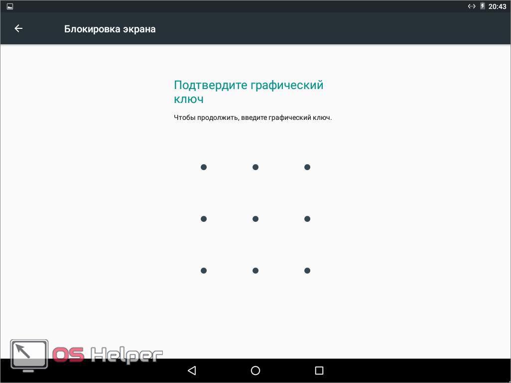 Ввод ключа Андроид 6