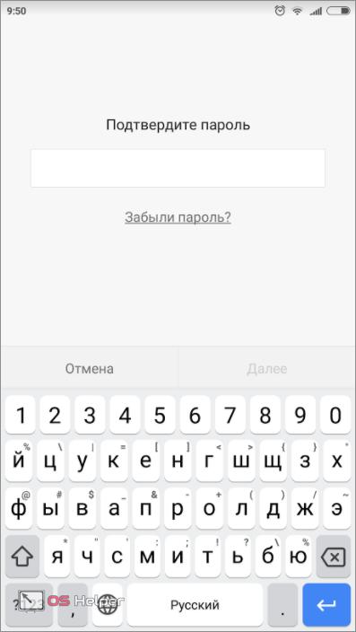 Ввод пароля MIUI