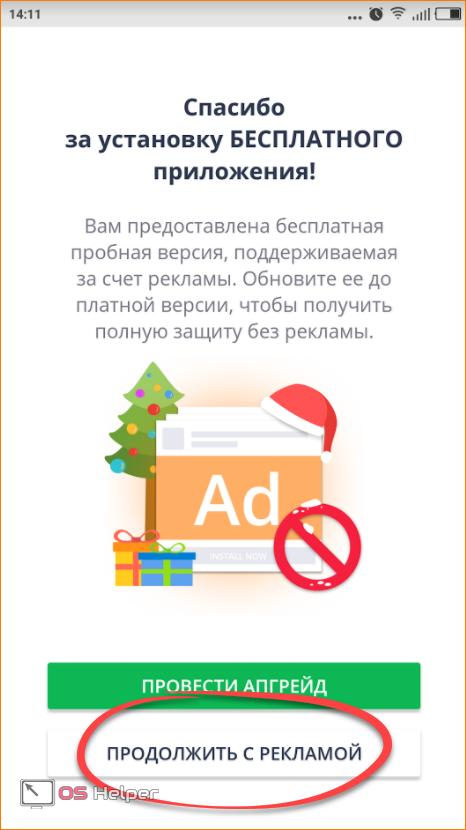 Версия с рекламой