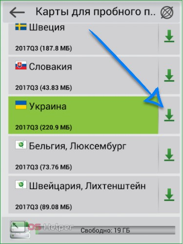 Загрузка карт в телефон