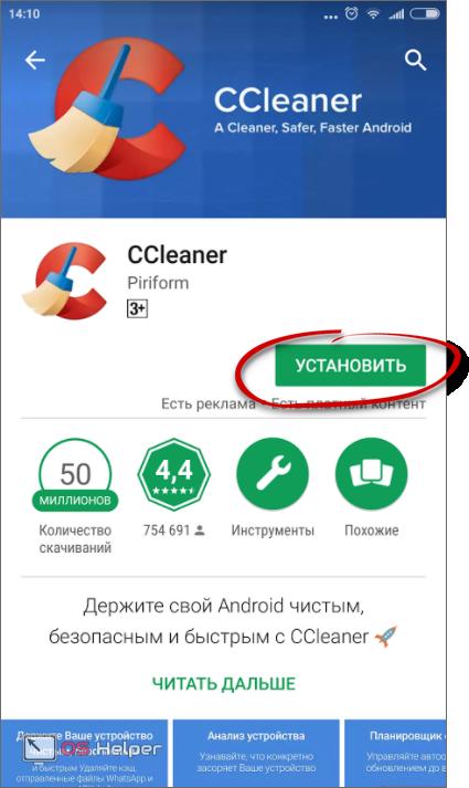 Кнопка установки CCleaner