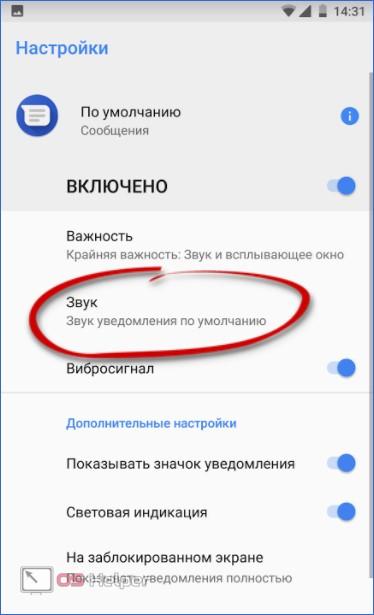 Меню Звук