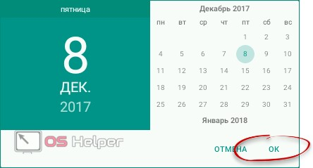 Настройка даты в Андроид 5