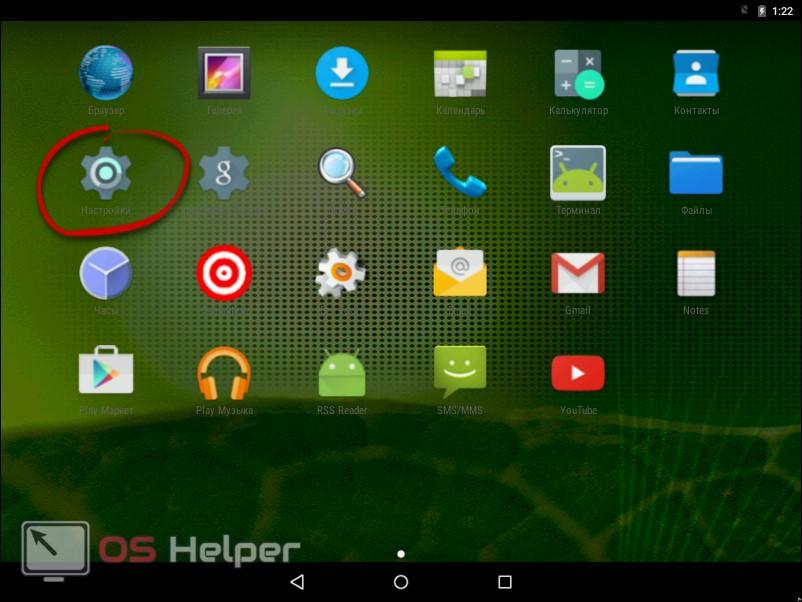 Настройки Андроид 5