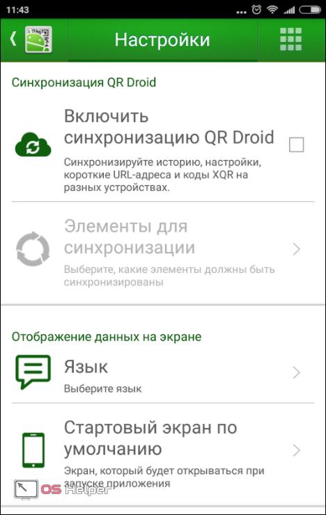 Настройки QR Droid