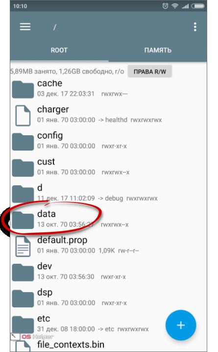 Папка Data