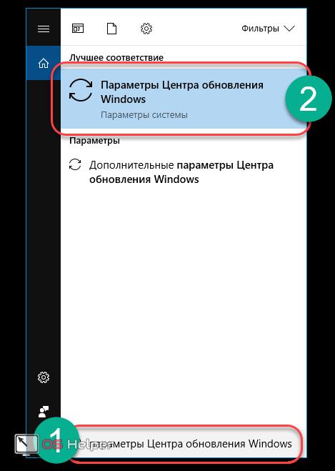Параметры центра обновления Windows