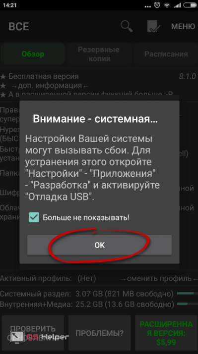 Предупреждение о USB-отладке