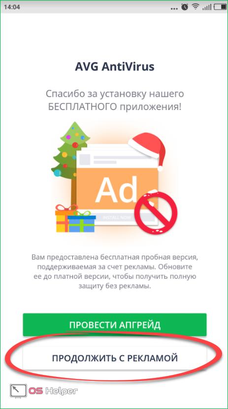 Работа с рекламой
